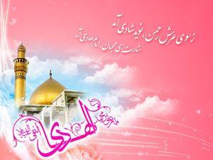 گزیدهای از کرامات علی النقی (ع)/ از حضور لشکریانی در عرش تا احترام پرندگان به امام هادی (ع)