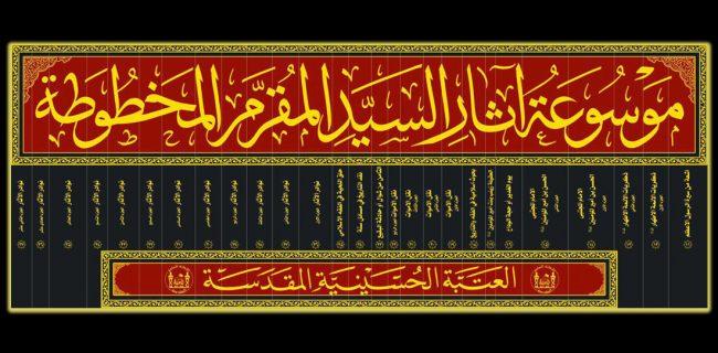 آمادگی آستان مقدس امام حسین برای چاپ بزرگترین دایره المعارف