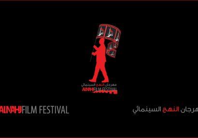 جشنواره بین المللی فیلم«نهج» برای مقابله با افکار انحرافی داعش در کربلای معلی