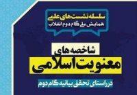 نشست علمی شاخصههای معنویت اسلامی برگزار میشود