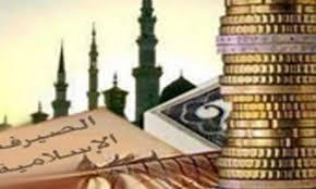 ۱۹ میلیارد دلار، میزان فعالیت بانکداری اسلامی در مصر
