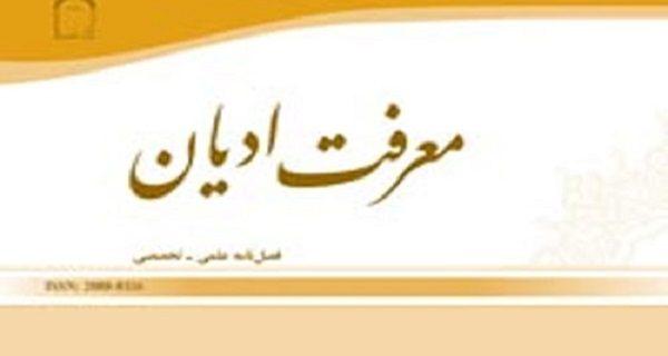 بررسی تطبیقی لوگوس در مسیحیت و کلمه در قرآن