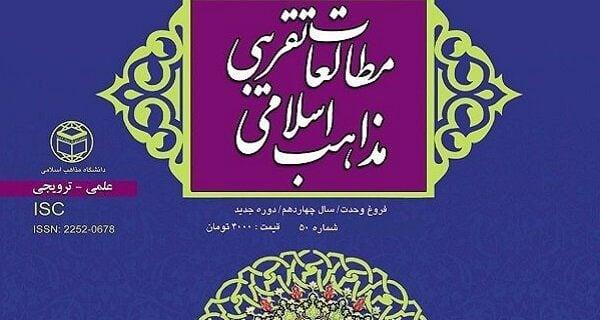 شماره ۵۰ مجله «مطالعات تقریبی مذاهب اسلامی» منتشر شد