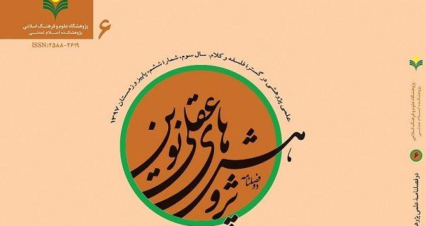 مولوی و حقانیت تشکیکی ادیان در جدیدترین شماره از نشریه «پژوهشهای عقلی نوین»