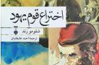کتاب «اختراع قوم یهود» نقد و بررسی میشود