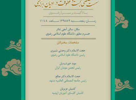 نشست محبت و عطوفت در ادیان ابراهیمی فردا در مشهد برگزار میشود