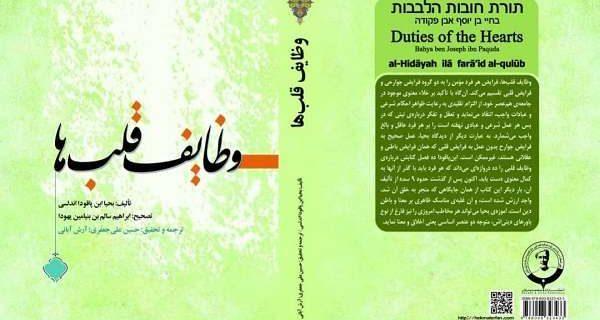 کتاب «وظایف قلبها» اثر عارف و فیلسوف یهودی وارد بازار نشر شد