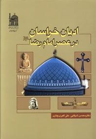 ادیان و مذاهب در عصر امام رضا (ع) به روایت کتاب