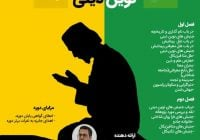 سلسله نشستهای آشنایی با جنبشهای نوین دینی برگزار میشود