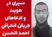 سیری در هویت و ادعاهای جریان انحرافی احمد الحسن