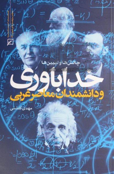 خداباوری و دانشمندان معاصر غربی