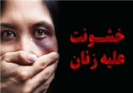 نگاهی مجدّد به خشونت علیه زنان از منظر قرآن