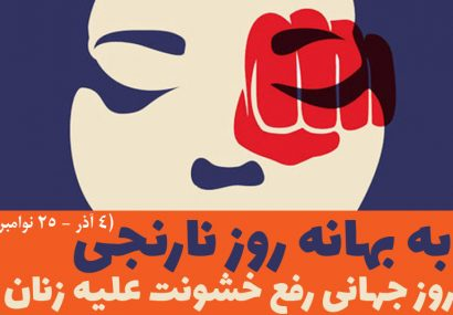 به بهانه روز نارنجی؛ روز جهانی رفع خشونت علیه زنان