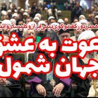 یازدهمین دور گفتوگوی دینی ایران و کلیسای واتیکان