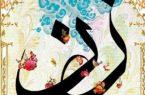 بررسی معضل خشونت علیه زنان از دیدگاه قرآن