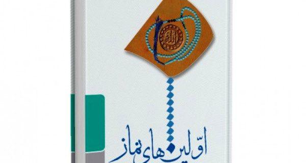 محمد خامهیار «اولینهای نماز» را نوشت