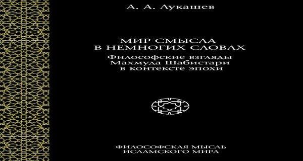 عارف ایرانی؛ موضوع کتاب تازه منتشره در روسیه