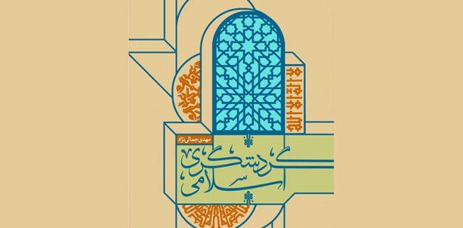 کتاب گردشگری اسلامی دریچهای به سوی الگوهای اسلامی توسعه