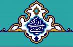 مهدویت عامل مهم پویایی مسلمانان است