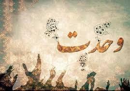اصل وحدت، ضرورت راهبردی امت اسلام