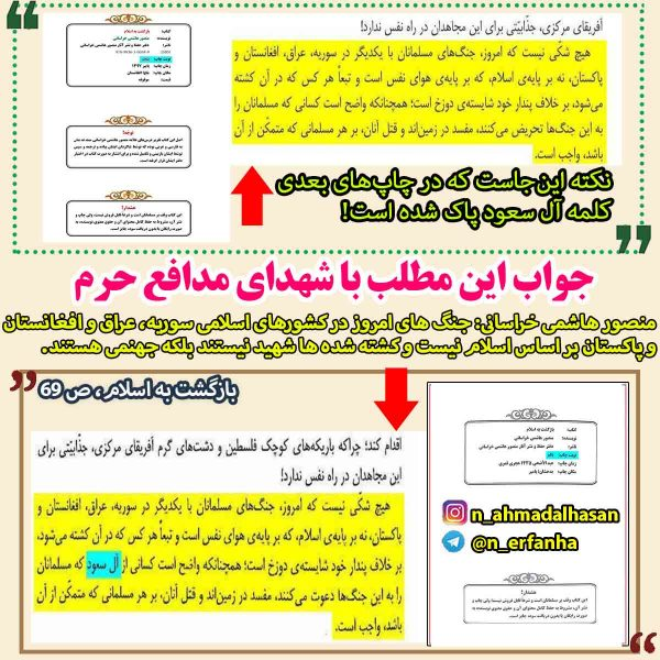 علیرضا بابایی (مشهور به منصور هاشمی خراسانی