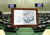 تصویب کلیات طرح مجازات توهین کنندگان به ادیان و مذاهب