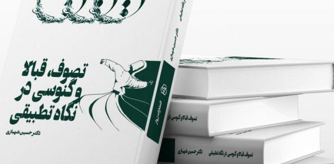 کتابی درباره اشتراکها و افتراقهای عرفای جهان