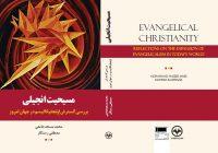 معرفی کتاب: «مسیحیت انجیلی: بررسی گسترش اونجلیکالیسم در جهان امروز»
