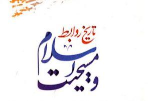 کنش ها و واکنش های روابط اسلام و مسیحیت به قلم نویسنده مسیحی