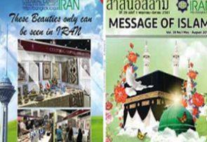 شماره جدید نشریه «پیام اسلام» به زبان تایی انتشار یافت