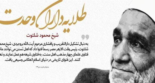 شیخ محمود شلتوت و فتوای تاریخی وی