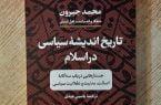 انتشار کتابی که به معرفی و بررسی اندیشههای سیاسی اسلام پرداخته است