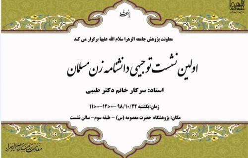 نخستین نشست توجیهی دانشنامه زن مسلمان برگزار می شود
