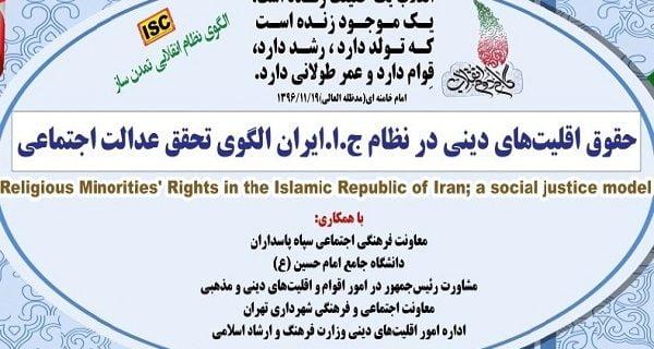 نشست «حقوق اقلیتهای دینی در نظام جمهوری اسلامی ایران» برگزار میشود