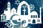 دلایل مختلفی برای همزیستی مسالمتآمیز میان پیروان ادیان مختلف وجود دارد