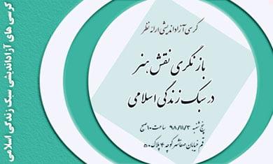 کرسی آزاداندیشی ارائه نظر «بازنگری نقش هنر در سبک زندگی اسلامی» برگزار میشود