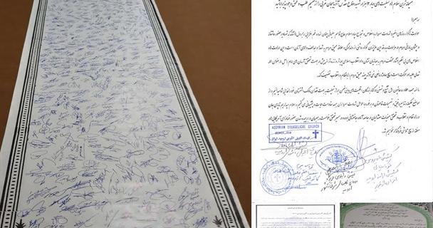 طومار روحانیون شیعه و سنی و بزرگان اقلیتهای دینی آذربایجانغربی در حمایت از رهبر انقلاب و سپاه پاسداران