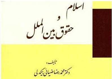 گزارشی از کتاب «اسلام و حقوق بینالملل»