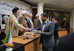 تصاویر / تقدیر از فعالان عرصه تقریب مذاهب اسلامی