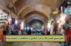 مبانی بینشی کسب و کار در بازار اسلامی از دیدگاه قرآن – بخش دوم