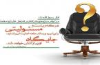شاخصهای مسئولیت پذیری از دیدگاه اسلام در امور اجتماعی