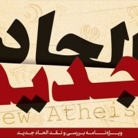 الحاد جدید New Atheism