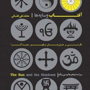 کتاب آفتاب و سایه ها